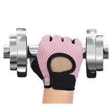 Летние спортивные фитнес-перчатки женские Тяжелая атлетика упражнения тренажерный зал Йога оборудование тренировки половина пальца тонкие дышащие Нескользящие S/M