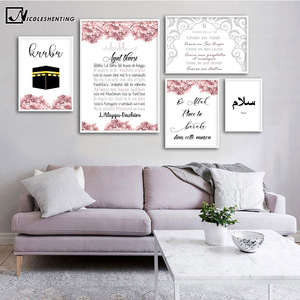 Image 1 - Allah Islamic Wall Art Poster Quran Quotes Canvas Print Muslim Religion Painting Decoration Picture Modern Living Room Decor