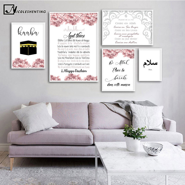 Allah Islamic Wall Art Poster Quran Quotes Canvas Print Muslim Religion Painting Decoration Picture Modern Living Room Decor