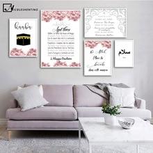 Allah na ścianę dla muzułmanów plakat artystyczny koran cytaty druk na płótnie muzułmańskie malarstwo religijne obraz do dekoracji nowoczesny wystrój salonu
