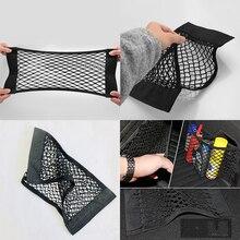 Авто интерьер сетки багажник автомобиля заднее сиденье сумка для хранения эластичная решетчатая сетка автомобиль Стайлинг карман клетка волшебная лента