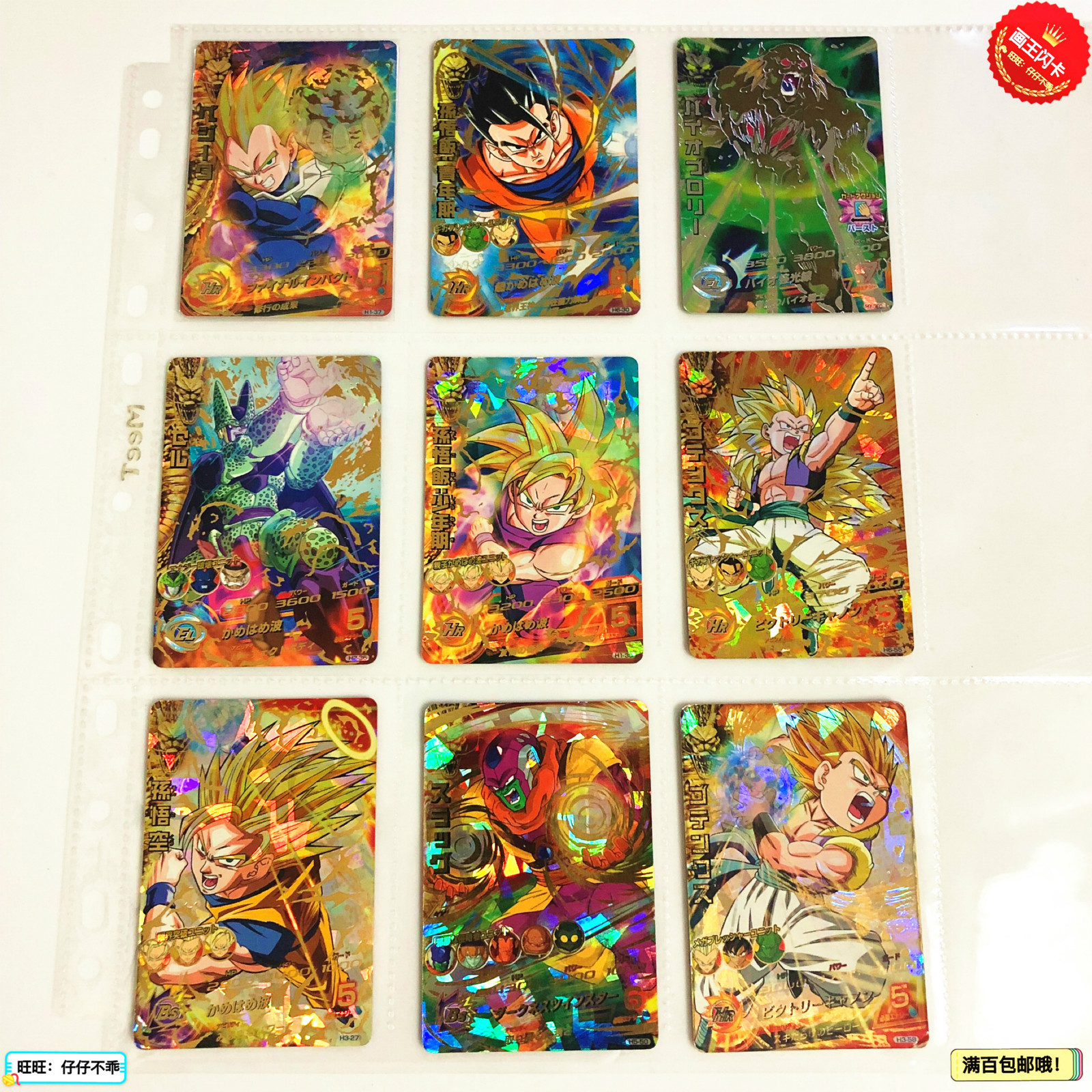 Japan Original Dragon Ball Hero Card SEC 4 Stars UR H Goku Toys Hobbies Collectibles Game Collection Anime Cards