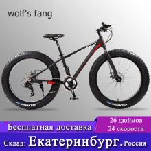 Fat Bike Bicycle Mtb 24-Speed Snow-Fat-Tire Beach 26 Fang Wolf's