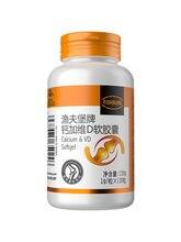 Китайский здоровье кальций jiawei d мягкие капсулы Витамин жидкий