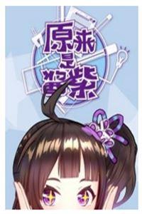 原来是酱紫[14]