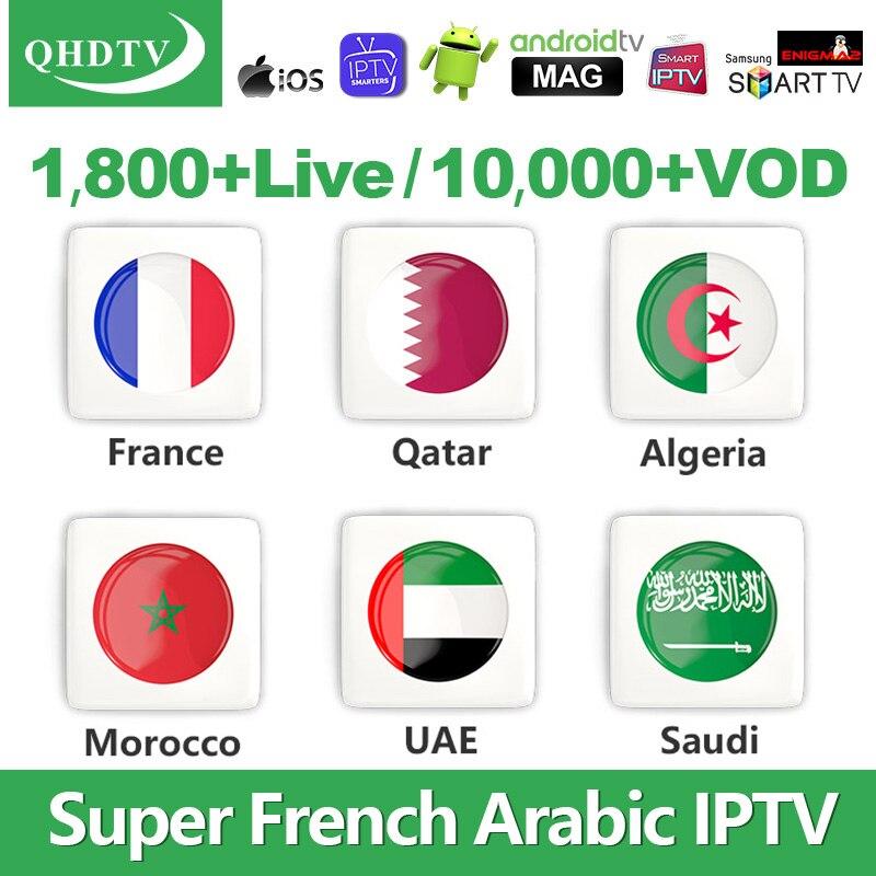 QHDTV IPTV France Arabic Belgium Android M3U IPTV Subscription Algeria French Arabic IPTV Morocco Qatar UAE QHDTV 1 Year Code