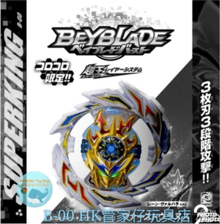 Beyblade Burst B-00 First Uranus Superking CoroCoro Ltd Sparking Tip Ring Set