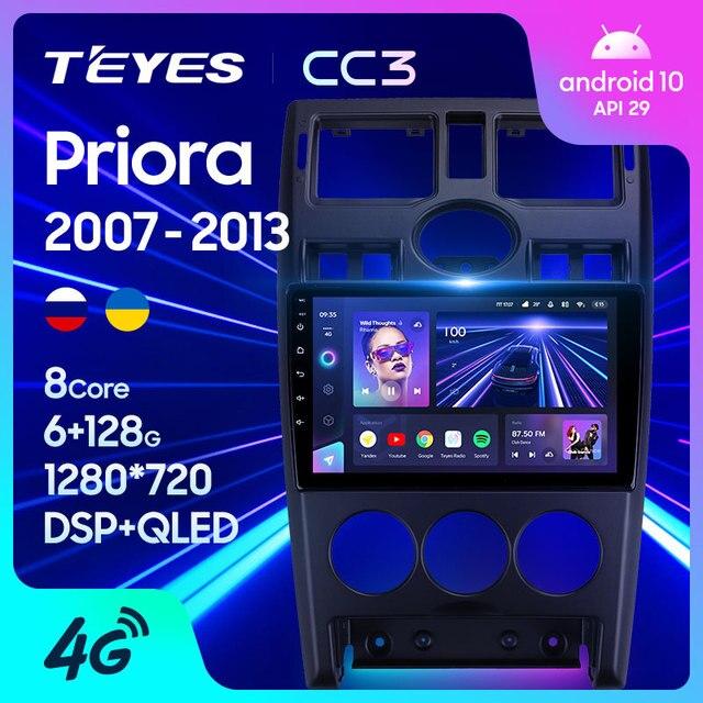 TEYES CC3 Штатная магнитола For Лада Приора 1 For LADA Priora I 1 2007 - 2013 до 8-ЯДЕР, до 6 + 128ГБ 27EQ + DSP carplay автомагнитола 2 DIN DVD GPS android 10 мультимедиа автомобиля головное устройство 1
