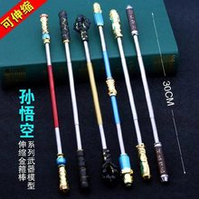King of Glory Weapons Related Products Sun Wukong Story Marriage Joker Hellfire Extendable Golden Cudgel Toy Model(China)