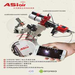 Zheniang zwo ASIAIR espacio profundo fotografía Smart WiFi Terminal teléfono móvil Control Equator embalaje de aire