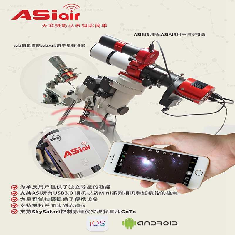 Zhenwang zwo ASIAIR espace profond photographie intelligente WiFi Terminal de contrôle de téléphone portable équateur emballage d'air