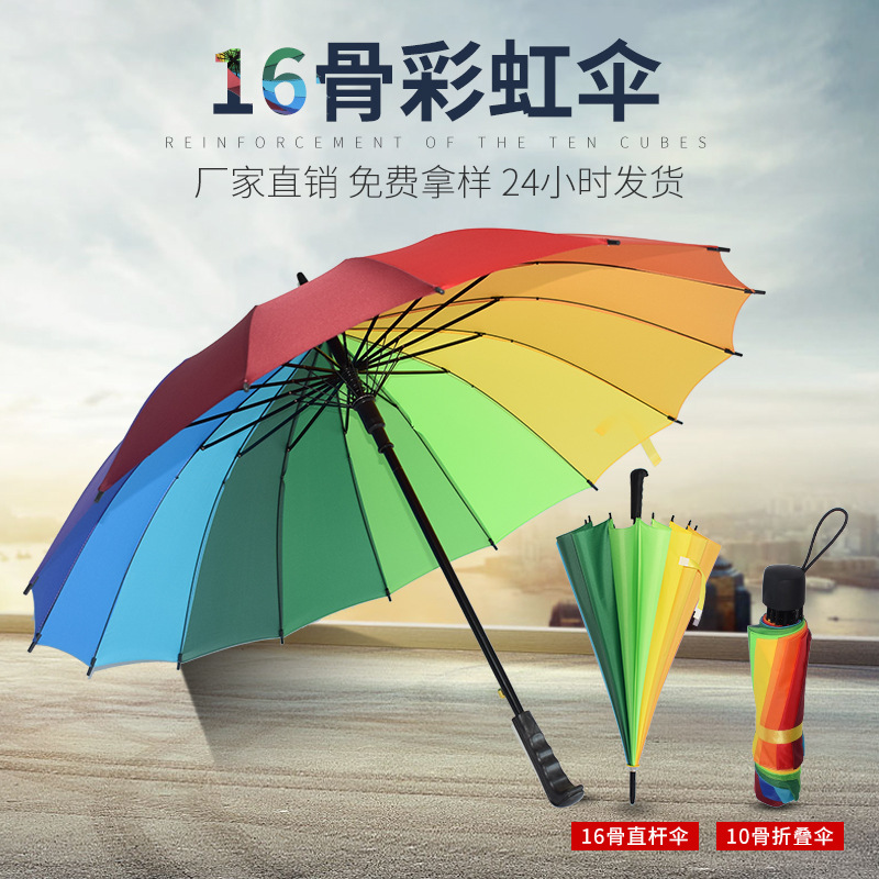 Currently Available Wholesale 16 Bone Straight Pole Rainbow Umbrella 10 Bone Folding Rainbow Umbrella Three-fold Umbrella Advert