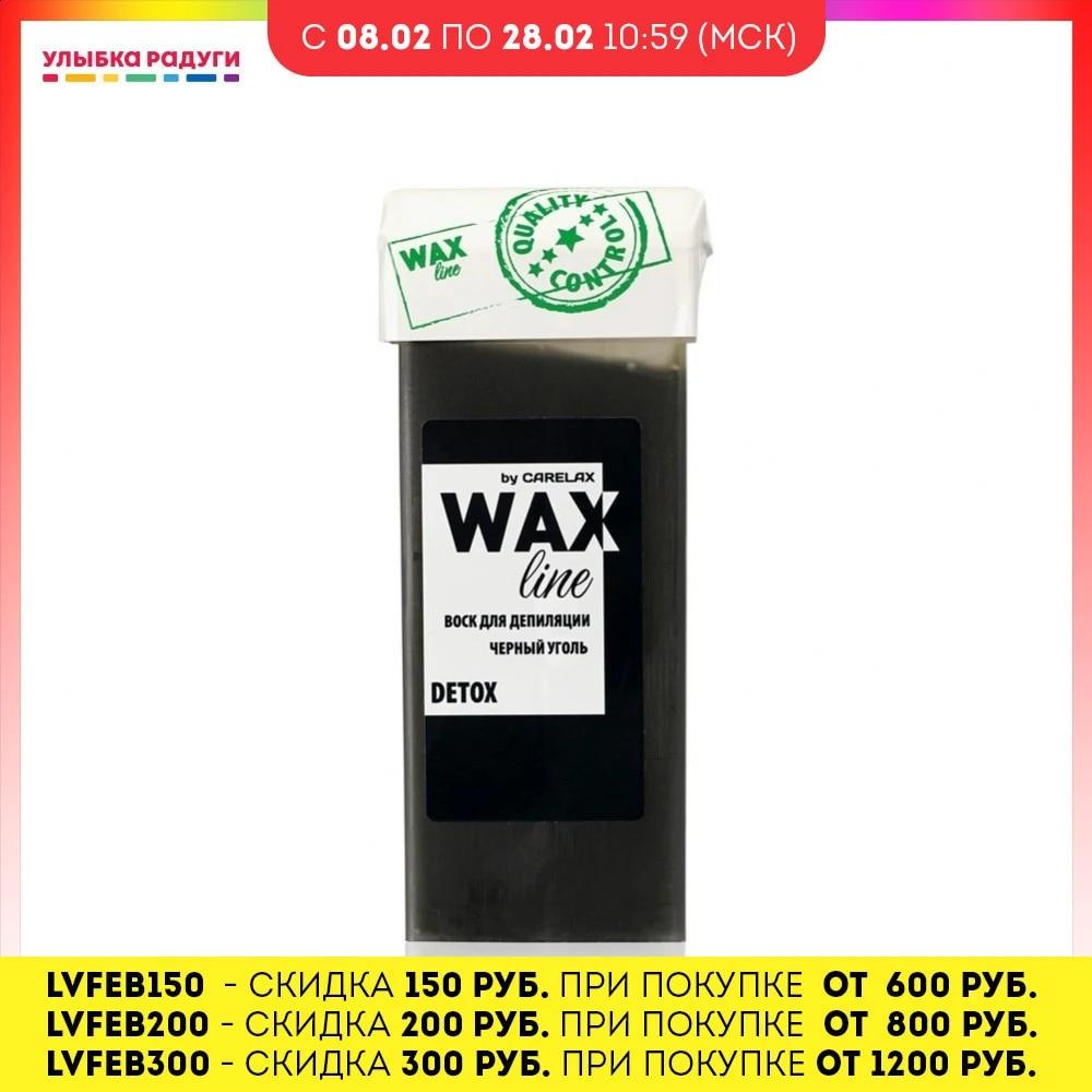 Воск для депиляции Carelax Wax line в картридже
