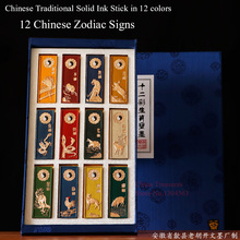 Ink-Stick Sumi-E Inks Chinese-Zodiac-Signs Painting-Colors Traditional 12 Solid