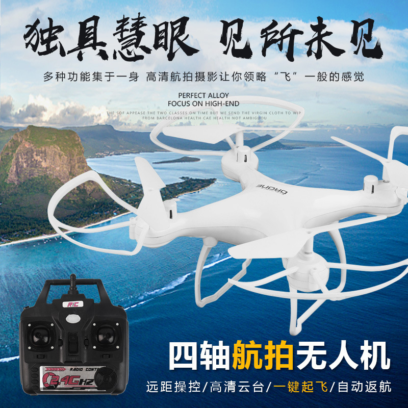 Hot Selling Quadcopter Unmanned Aerial Vehicle 360 Flipping Plane Toy A Key Return High-definition Aerial Photography