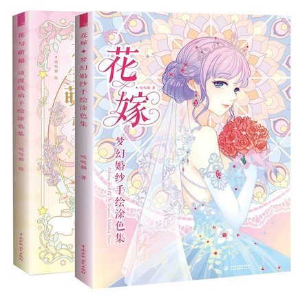 2 Book /set Flower Wedding Dream Wedding Garment Handpainted Color + Flowers & Sprouting Niang  Ancient Style Line Drawing Book