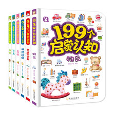 Chinese-English Bilingual Cognitive Encyclopedia board book Game Picture Book Articles Food Dinosaur Vehicle Animal(China)