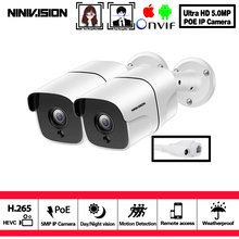 H.265 5MP POE HD IP Camera Outdoor Waterproof Infrared Night Vision Onvif 2.6 CCTV Video Surveillance Security P2P Email alerts