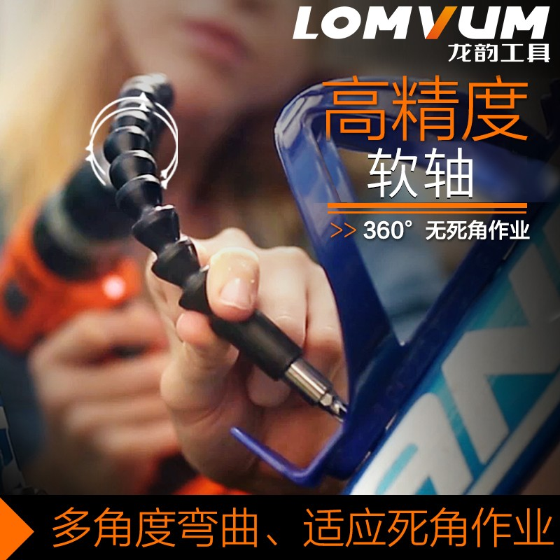 <font><b>Longyun</b></font> Charging Drill <font><b>Electric</b></font> <font><b>Screwdriver</b></font> Batch Head <font><b>Electric</b></font> Spanner Soft Shaft Batch Connecting Shaft Connecting Rod image
