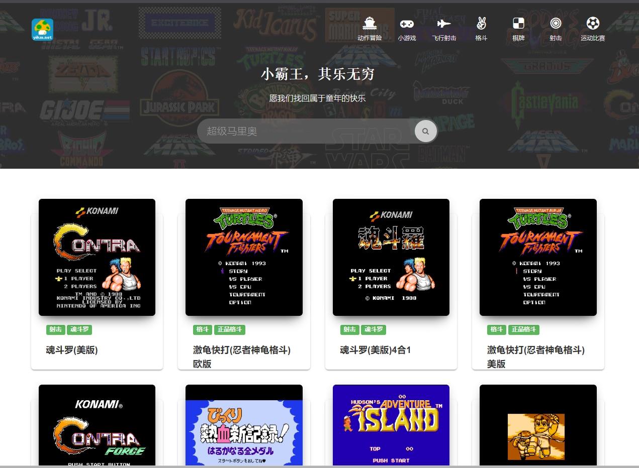 小霸王在线玩经典游戏8090的青春