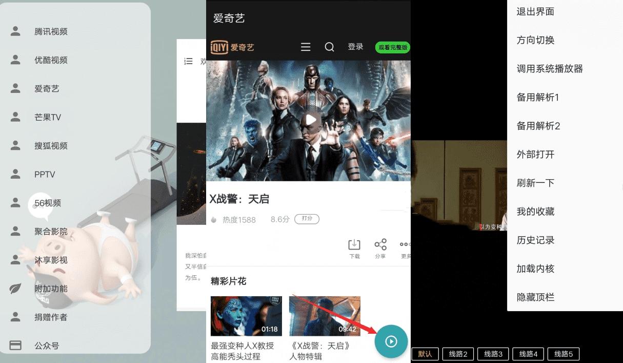 安卓VIP终结者V5.3.0 破解各大平台视频