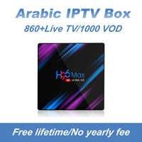 ¡Novedad de 2019! IPTV Box árabe gratis de por vida con el mejor servidor Iptv árabe compatible con 860 + canales en vivo con memoria 2G + 16G gratis para siempre