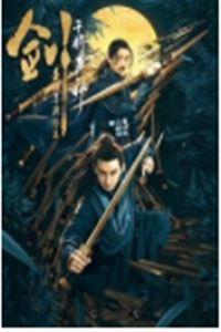 剑·干将莫邪[HD高清]