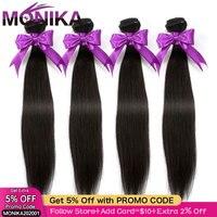 Monika, 30 дюймов, пряди, прямые волосы, пряди, человеческие волосы, 3 пряди, бразильские волосы, волнистые пряди, не Реми, волосы для наращивания