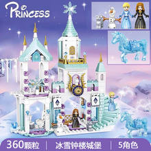 Compatible Legoing Building Block 7008 Girls Ice Snow Series Princess Dream Assembly Brick 2 Figure Toys for Children