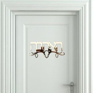Пользовательские Израиль семья имя иврит дверь знак акриловые зеркальные наклейки персонализированные для нового дома перемещение украше...
