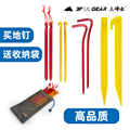 3F UL GEAR 15.5 cm Pegs Aluminum Stakes Nail For Camping Tent Rope Ultralight Tent Accessories 10 pcs Equipment Outdoor Travel
