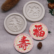 1PC Chinese style Blessing word Shou Silicone mold Fondant chocolate Happy birthday cake decoration festive tools