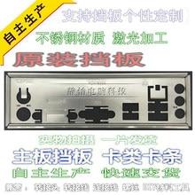 Io i/o escudo placa traseira backplates blende suporte para onda h61v ver 3.00