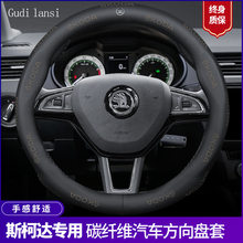 Skoda Leather Steering Wheel Cover Xinming rui xin Dynamic Hao Rui Fabia Superb Wild Emperor Lettered Laser Four Seasons Grip Co(China)