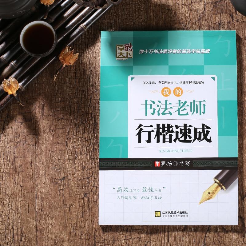 Xingkai My Chinese Calligraphy Teacher Calligraphy Copybook Writing Chinese Characters Hanzi Learn Chinese Mandarin