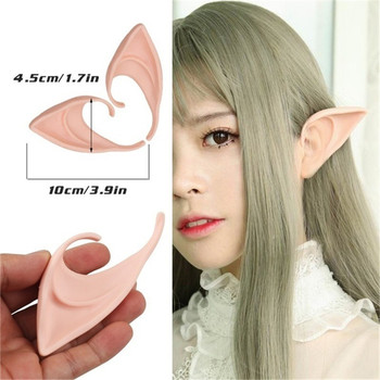 2 pcs Halloween elf ears latex fake party costume props fairy tale cosplay accessories two specifications M/L