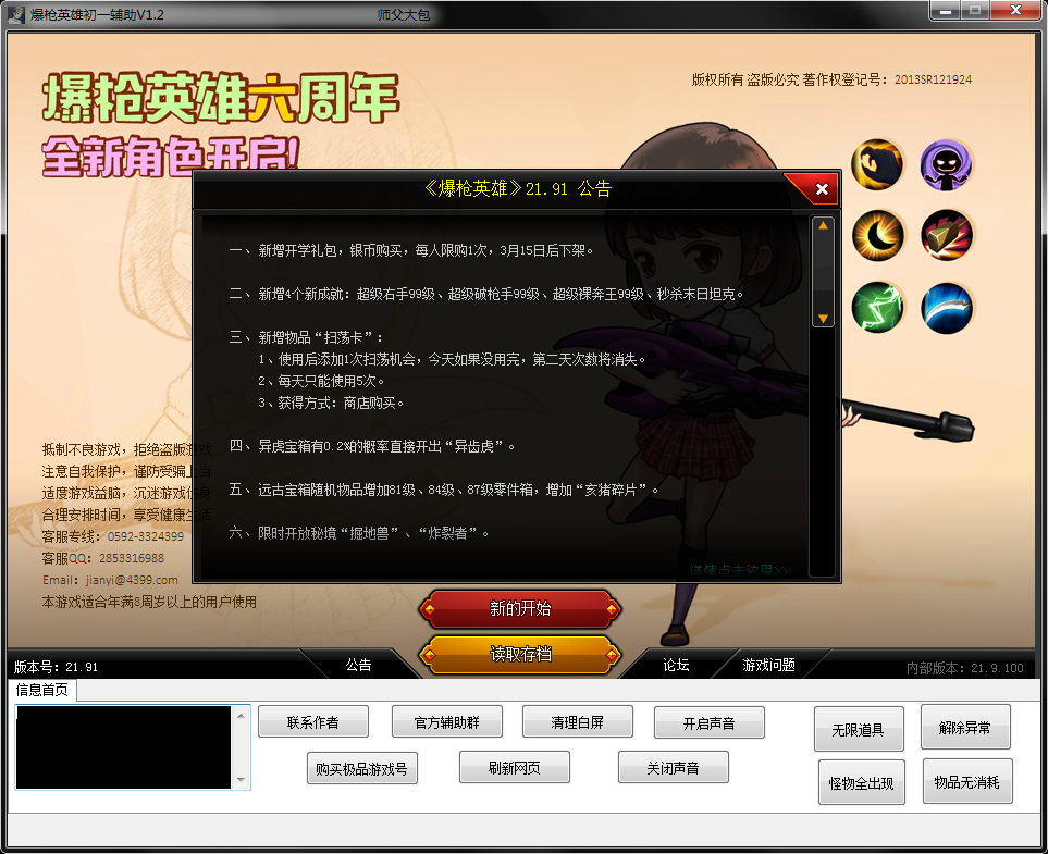 爆枪英雄_初一多功能辅助免费版v1.2