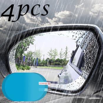4 sztuk zestaw samochodów okrągłe filmy lusterko wsteczne ochronne wielofunkcyjne wodoodporne filmy boczna szyba lustro przeciwmgielne # Y5 tanie i dobre opinie CN (pochodzenie) Inne naklejki 3d 4 0cm 25 0cm Zmieniające kolor Z tworzywa sztucznego 18 0cm Bez opakowania rain film