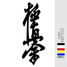 Kyokushin – autocollant en vinyle pour fenêtre de voiture, étiquette de voiture drôle, karaté Dojo, différentes couleurs, 9*25 cm, CK2015 #