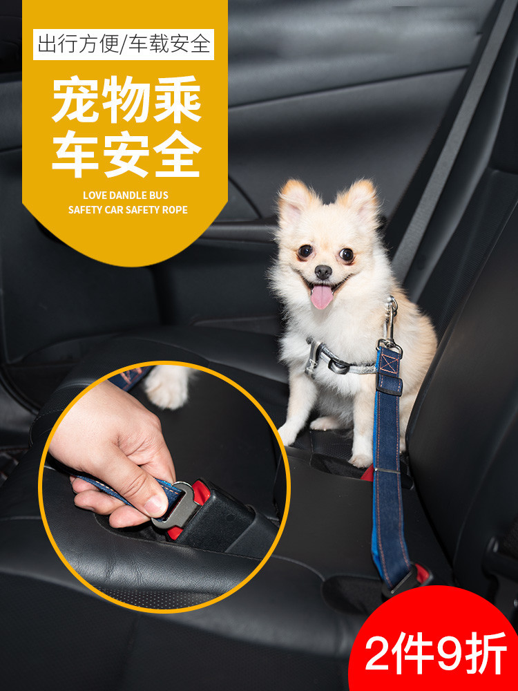 Dog Car Mounted Safety Belt Small, Medium And Large Pet Car Safe Rope Car Safe Buckle Teddy Car Useful Product
