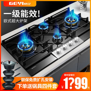 Gas-Cooker Natural G924P GEYI Liquefied Four-Eye Double-Embedded
