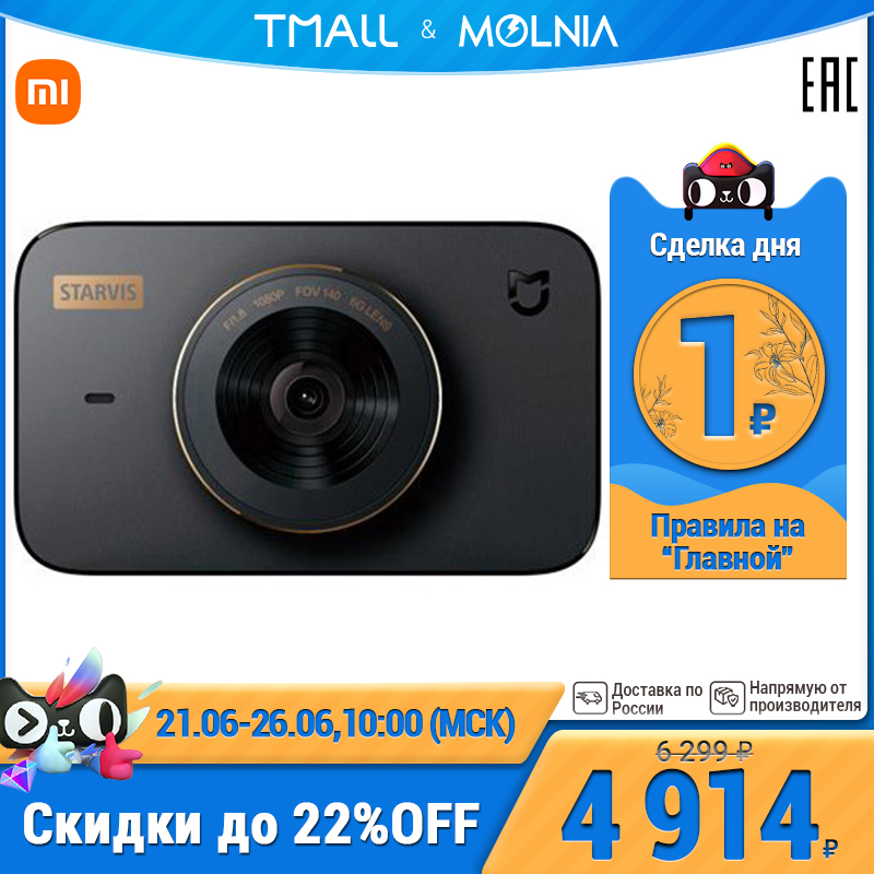 Видеорегистратор XIAOMi Dash Cam 1S Просмотр angle140 ° с 3