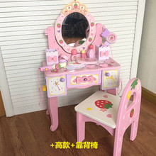 Деревянная игрушечная модель комода детский игровой домик Модель девушки 10-30 юаней подарок