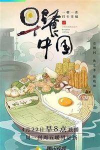 早餐中国第一季[完结]