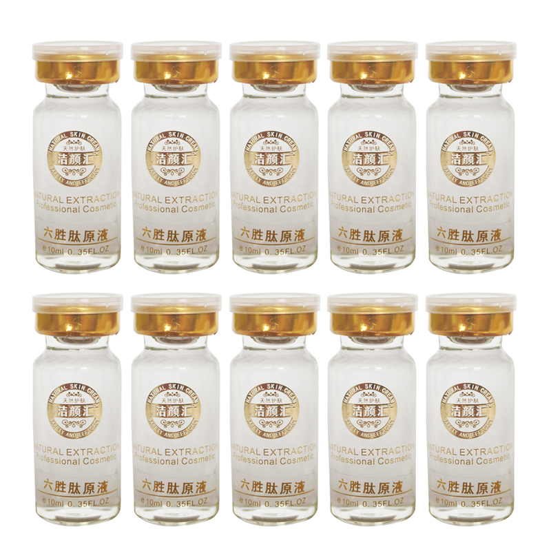 10PCS / 10ml Boto X Firming Facial Essence Boosts Botox Skin Care Products Strong Concentrated Anti-Wrinkle Anti-Aging