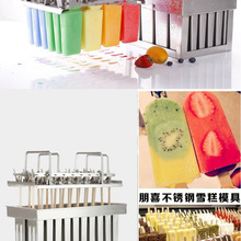 Industrial Stainless Steel Popsicle Popsicle Mold Commercial Popsicle Mold Ice Cream Stick Holder