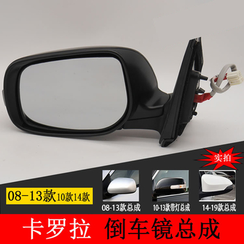 Car Outside Rearview Mirror Assembly Reversing Mirror For Toyota Corolla 2008 2010 2014 Lamp Rear Cover Lens