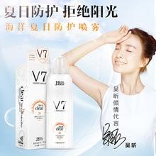 V7 Ocean Summer Protection Spray Moisturizing Moisturizing After Sun Repair Sunscreen Spray 180ml