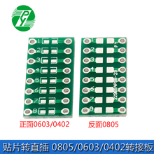SMD to DIP 0805 0603 0402 SMT to DIP Capacitor Resistance LED SMT Adapter Board