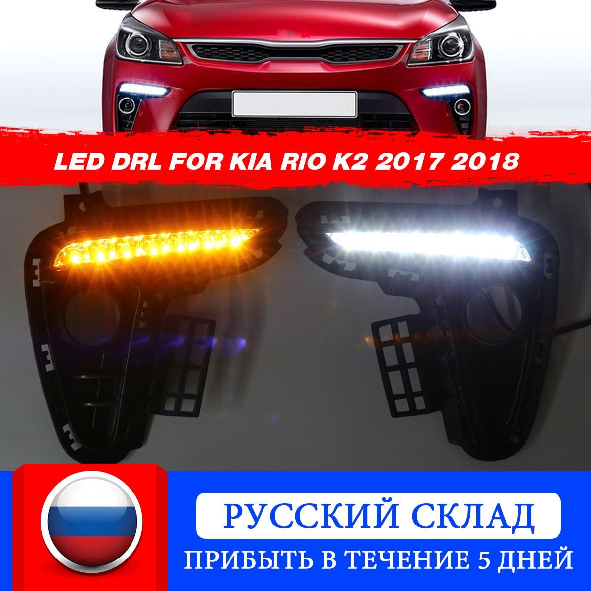 2Pcs 12v Auto Led DRL Stoßfänger Für Kia Rio 3 2017 2018 Blinker Draht Tagfahrlicht Licht nebel Scheinwerfer Fahren Lampe Wasserdicht